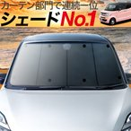 N-BOX / SLASH エヌボックス スラッシュ JF1/2系 車 カーテン サンシェード フロント用 日本製 内装 車中泊 盗難防止 アウトドア 『01s-c016-fu』 HONDA ホンダ