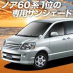 車中泊 ノア&ヴォクシー60系 カーテン サンシェード カスタム 盗難防止 フロント用『01s-a013-fu』
