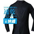 高品質の日本製!マーバス インナースーツが最安値¥4,980!激安バイクインナー!『10bi-001』