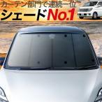 高品質 透けない サンシェード 車用カーテン が 激安 特価 吸盤