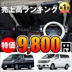 車中泊 エルグランドE51系 カーテン サンシェード カスタム 盗難防止 フロント用『01s-b003-fu』