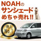 車中泊 ノア&ヴォクシー60系 カーテン サンシェード カスタム 盗難防止 リア用『01s-a013-re』