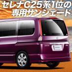 セレナ C25N25系 前期 後期 車 カーテン いらず サンシェード リア用 日本製 内装 車中泊 遮光 日除け 盗難防止 アウトドア 『01s-b001-re』 NISSAN 日産