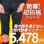 防寒 防寒着 防寒インナー 防寒 レディース 防寒 メンズ 防寒 サイトスインナー パンツ『10bi-007』