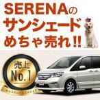 車中泊 セレナC26N26系 カーテン サンシェード カスタム 盗難防止 リア用『01s-b002-re』