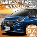N-BOX N-BOXカスタム N-BOX  JF1/2系 カーテン 車中泊 カーフィルム 車用サンシェード フロント用 01s-c015-fu
