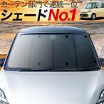スペーシア スペーシアカスタム 車 カーテン サンシェード フロント用 日本製 内装 車中泊 日除け 盗難防止 アウトドア 『01s-g005-fu』 SUZUKI スズキ