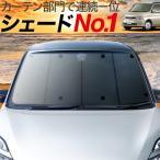 ステップワゴン RF3/8系 車 カーテン いらず サンシェード フロント用 日本製 内装 車中泊 遮光 日除け 盗難防止 アウトドア 『01s-c004-fu』 HONDA ホンダ