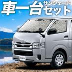 ■高品質の日本製!ハイエース200系カーテン不要プライバシーサンシェード 車中泊・盗難防止・燃費向上『01s-a002-re』