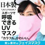 「呼吸のしやすさ」 を追求したUVカット☆フェイスマスク レディースに人気の日焼けを防止するフェイスカバー、注目の紫外線対策 (80fa-001) Lot.0018