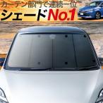 ウィッシュ ZGE20/25系 車 カーテン いらず サンシェード フロント用 日本製 内装 車中泊 遮光 日除け 盗難防止 アウトドア 『01s-a036-fu』 TOYOTA トヨタ