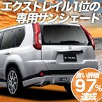 車中泊 エクストレイルT31系 カーテン サンシェード カスタム 盗難防止 リア用『01s-b010-re』