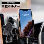 車載ホルダー オートホールド スマホホルダー 携帯ホルダー 車載スマホホルダー 車載携帯ホルダー スマホ スマートフォン 粘着ゲル吸盤 車載用 携帯 便利グッズ iPhone Galaxy Xperia  ZELDNER  ゼルドナー