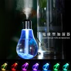 電球加湿器 電球 超音波 加湿器 卓上 オフィス デスク 車載加湿器 アロマ 対応 アロマエッセンス 電球型加湿器 点灯 7色 USB コンパクト