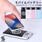 モバイルバッテリー 大容量 軽量 薄型 可能 送料無料 (iPhone アンドロイド コード付き)  10000mAh 2台同時充電
