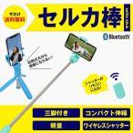 自撮り棒 セルカ棒 三脚付き Bluetooth 遠隔シャッターボタン ワイヤレスシャッター 軽量 コンパクト伸縮