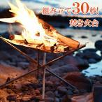 【送料無料】焚き火台 焚き火スタンド 折りたたみ 収納袋付 BBQ キャンプ ファイアスタンド ソロキャンプ 小型 コンパクト 折りたたみ アウトドア