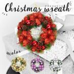 クリスマスリース 玄関 全4種類 キラキラ 約35cm 大きい ラメ ボンボン 松ぼっくり Merry Christmas 飾り おしゃれ クリスマス リース