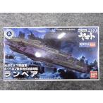 バンダイ メカコレ宇宙戦艦ヤマト2199 No.4 大ガミラス帝国軍 ガイペロン級多層式航宙母艦 ランベア