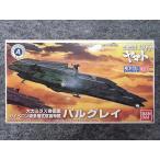 バンダイ メカコレ宇宙戦艦ヤマト2199 No.13 大ガミラス帝国軍 ガイペロン級多層式航宙母艦 バルグレイ