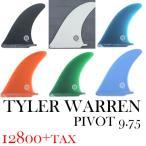 【再入荷】Truearms TYLER WARREN pivot 9.75(タイラーウォーレン ロングボード シングルフィン)