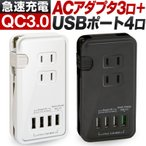 acアダプター USB 急速充電 電源タップ iPhone iPhone11 iPhone11 Pro iPhone11 Pro Max android usb 4ポート 3口 PSE認証 QuickCharge 3.0