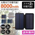 モバイルバッテリー ソーラー ソーラーチャージャー 大容量 8000mah 充電器 電池 iPhoneXS iPhoneXSMax iPhoneXR iPhoneX iPhone8 iPhone7 送料無料 rv