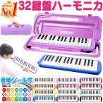 鍵盤ハーモニカ ケース ホース 吹き口 32鍵盤 卓奏用パイプ 卓奏用ホース 立奏用吹き口 軽量 32鍵盤ハーモニカ 名前シール 音階シール クロス