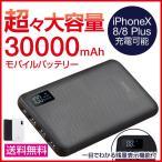 ショッピングモバイルバッテリー モバイルバッテリー 大容量 30000mah 極薄 スマホ充電器 iphone iPhoneXS iPhoneXSMax iPhoneXR iPhone8 iPhoneX iPhone7 Plus 5