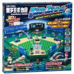 【エポック社】野球盤3Dエース モンスターコントロールゲーム アクションゲーム[▲][ホ][K]