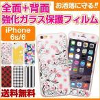 ガラスフィルム iPhone6 iPhone6s 専用 全面+背面用 デザイン強化ガラス保護フィルム iPhone6/6s ガラスフィルム メール便送料無料