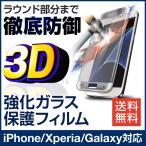 iPhoneX iPhone X GALAXY S7 EDGE 保護フィルム ガラスフィルム 強化ガラスフィルム 携帯保護フィルム