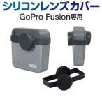 GoPro 用 アクセサリー Fusion 対応 シリコン レンズ カバー シリコンレンズカバー ゴープロ アクセサリー フュージョン対応 レンズ保護 傷防止 フタ