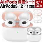 AirPods エアポッズ ダストガード 第2世代 第1世代 金属粉 ほこり 埃 侵入 防止 防塵 アクセサリー 18Kコーティング メタリックプレート 2セット