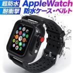 アップルウォッチ スマートウォッチ 防水 ケース Apple Watch バンド カバー Series2/3/4 38mm 42mm 44mm 40mm 完全防水 防塵 耐衝撃 全面保護 IP65