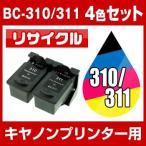 キヤノン CANON PIXUS MP493 MP490 MP480 MP280 MP270 MX420 MX350 iP2700 インク BC-310+311/4MP リサイクルインク 4色セット メール便不可