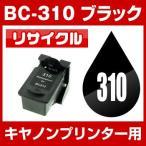 キヤノンプリンター用 BC310 ブラック 【リサイクルインクカートリッジ】【残量表示機能有】【メール便不可】