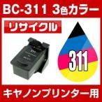 キヤノン CANON PIXUS MP493 MP490 MP480 MP280 MP270 MX420 MX350 iP2700 インク BC-311 リサイクルインク 3色カラー メール便不可