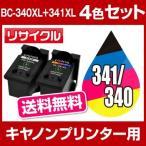 キヤノン CANON PIXUS TS5130S TS5130 MG4230 MG4130 MG3630 MG3530 MG3230 MG3130 MG2130 インク BC-341XL+340XL/4MP リサイクルインク ブラック メール便不可
