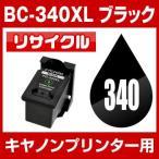 キヤノン CANON PIXUS TS5130S TS5130 MG4230 MG4130 MG3630 MG3530 MG3230 MG3130 MG2130 MX523 インク BC-340XL リサイクルインク ブラック 増量 メール便不可