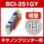 キヤノン CANON PIXUS(ピクサス) MG6330,MG5430, MX923, iP7230, ix6830, iP8730 インク BCI-351XLGY 互換インク グレー
