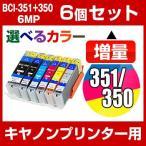 インク キャノン互換インク キャノンプリンターインク プリンター用インク キヤノンBCI-351+350/6MP 6個セット選べるカラー