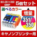 キヤノン CANON PIXUS MG7530F MG7530 MG7130 MG6730 MG6530 MG6330 MG5630 MG5530 MG5430 MX923 インク BCI-351+350/5MP 互換インク 選べるカラー 5個セット
