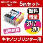 キャノン BCI-371+370/5MP 5色セット 送料無料【増量】【互換インクカートリッジ】【ICチップ有(残量表示機能付)】
