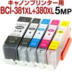キヤノン CANON PIXUS TS8230 TS8130 TS6230 TS6130, TR9530 TR8530 TR7530, TR703 インク BCI-381+380/5MP 互換インク 5色セット
