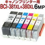 キヤノン CANON PIXUS TS8230 TS8130 インク BCI-381+380/6MP 互換インク 6色セット