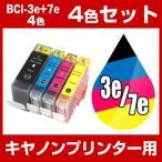 キヤノン CANON PIXUS(ピクサス) iP3100 インク BCI-3EBKBCI-7E/3MP 互換インク 4色セット
