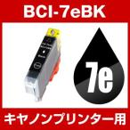 インク プリンターインクキャノン インク BCI-7eBK ブラック キャノン インク 互換インク M1
