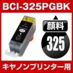 キヤノン CANON PIXUS MG8230 PIXUS MG8130 PIXUS MG6230 PIXUS MG6130 インク BCI-325PGBK 互換インク ブラック 顔料