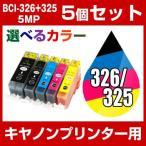 キヤノン CANON PIXUS MG8230 MG8130 MG6230 MG6130 MG5330 MG5230 MG5130 MX893 MX883 インク BCI-326+325/5MP 互換インク 選べるカラー 5個セット